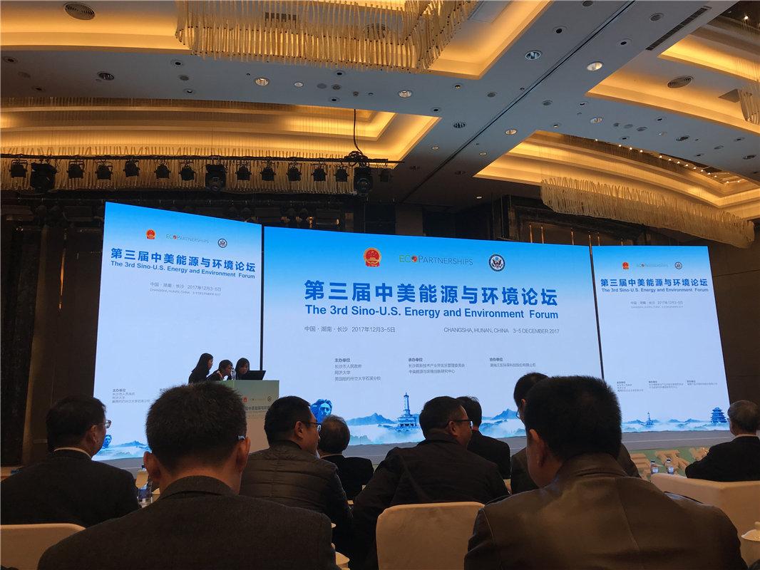 第三届中美能源与环境论坛会