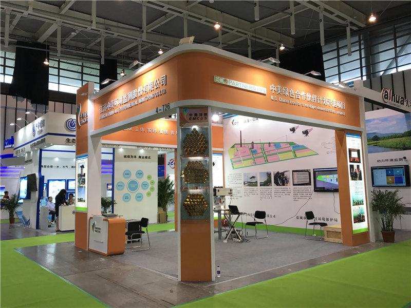 2017国际环保新技术大会